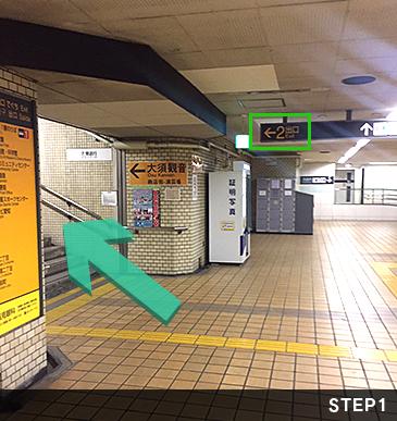 地下鉄鶴舞線大須観音駅2番出口から地上へ出ます。