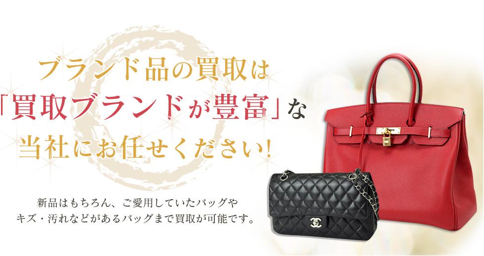 ブランド品の買取は買取ブランドが豊富な当社にお任せください!新品はもちろん、ご愛用していたバッグやキズ・汚れなどがあるバッグまで買取が可能です。