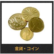 金貨・コイン