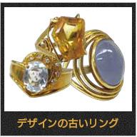 デザインの古いリング