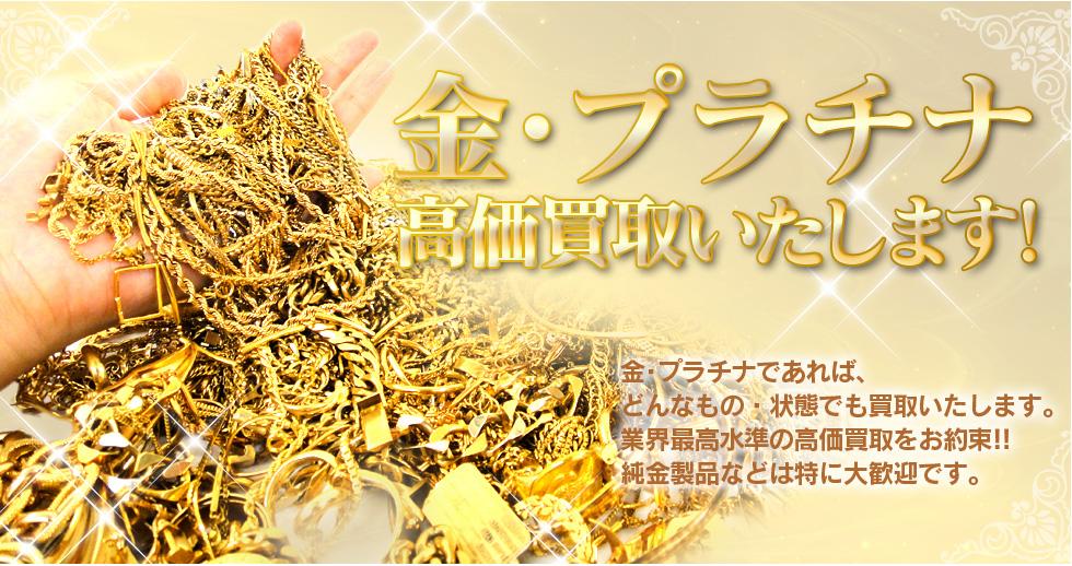 金・プラチナ高価買取いたします!金・プラチナであれば、どんなもの・状態でも買取いたします。業界最高水準の高価買取をお約束!純金製品などは特に大歓迎です。