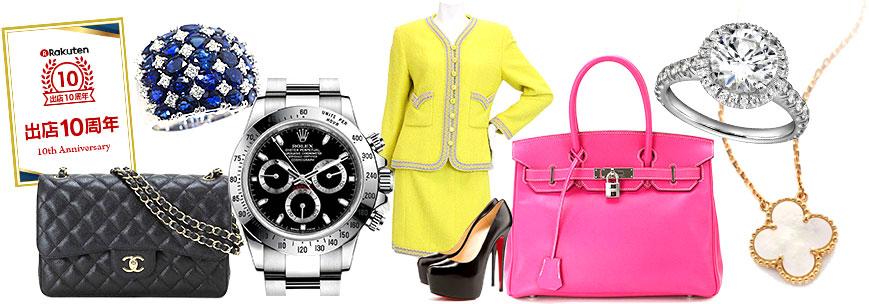 ブランド品、時計、宝石、着物、アパレルを高価買取いたします