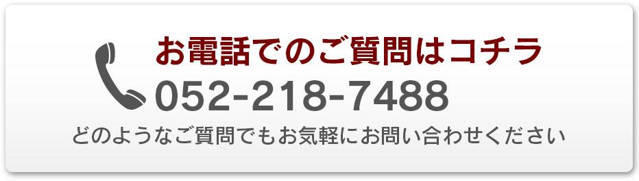 お電話でのご質問はコチラ 052-218-7488